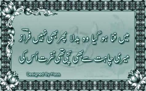 Faraza Syar I faraz ahmad tow line sms sad shayari poets this about health technology reading
