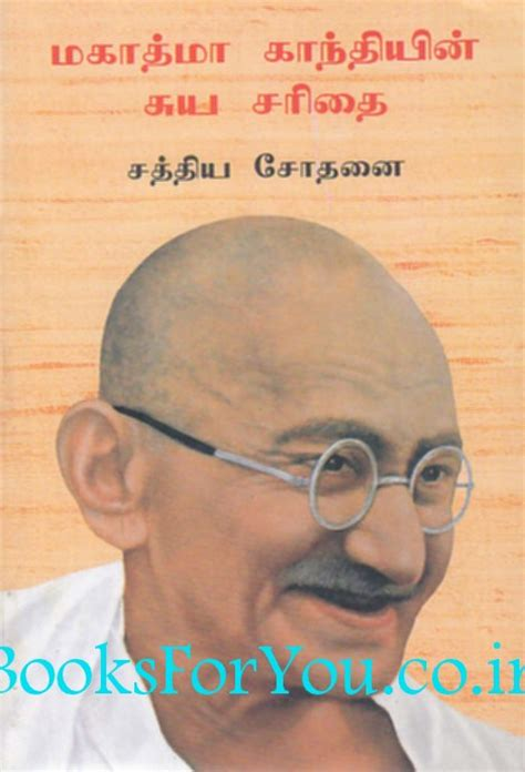 autobiography meaning in tamil my experiments with truth tamil edition books for you