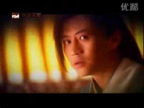 Jin Yong Golok Naga Dan Pedang Langit 3 pedang pembunuh naga 2009 ost videolike