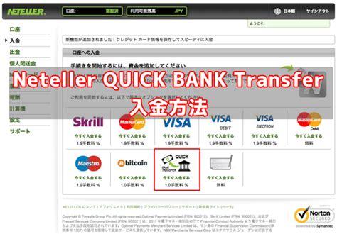 neteller international bank transfer ネッテラー bank transferによる入金方法 2016年改定後 ブックメーカー投資
