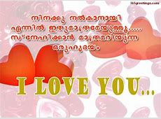 Malayalam love greetings m4hsunfo