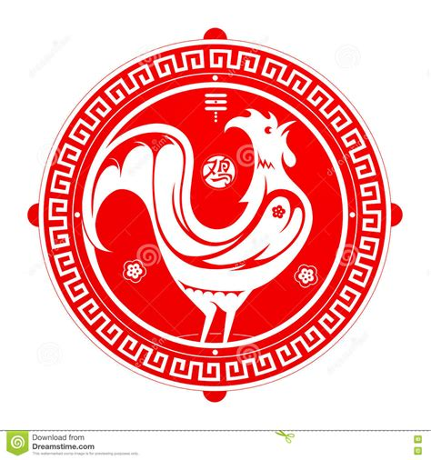 2017 chinese zodiac sign red rooster as symbol for 2017 by chinese zodiac vector