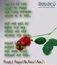 Sinhala poems sinhala nisadas sri lanka poems ekama heeneka welee