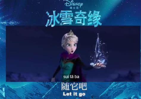 chinese film frozen disney s frozen quot let it go quot in mandarin cantonese