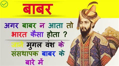 Babar Biography In Hindi | babur history in hindi म गल व श क स स थ पक mughal