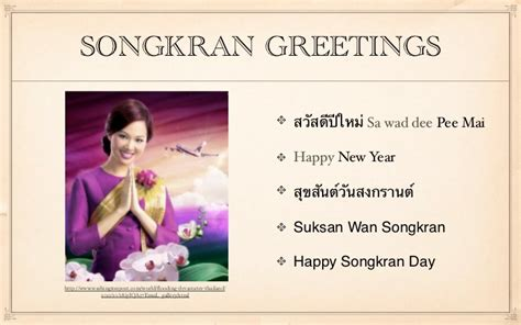 new year wishes in thai image gallery songkran greeting