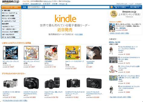 best amazon amazon co jpが電子書籍リーダーkindleの日本での近日発売を発表 gigazine