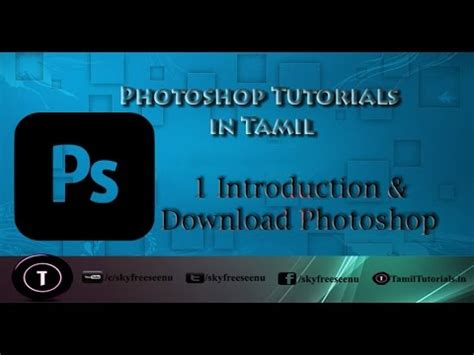 Photoshop Tutorial In Tamil 1 Introduction How To | photoshop tutorial in tamil 1 introduction how to