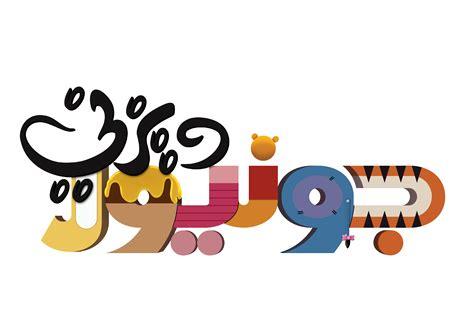 Bumper 3d Karakter Disney disney junior logo walt disney