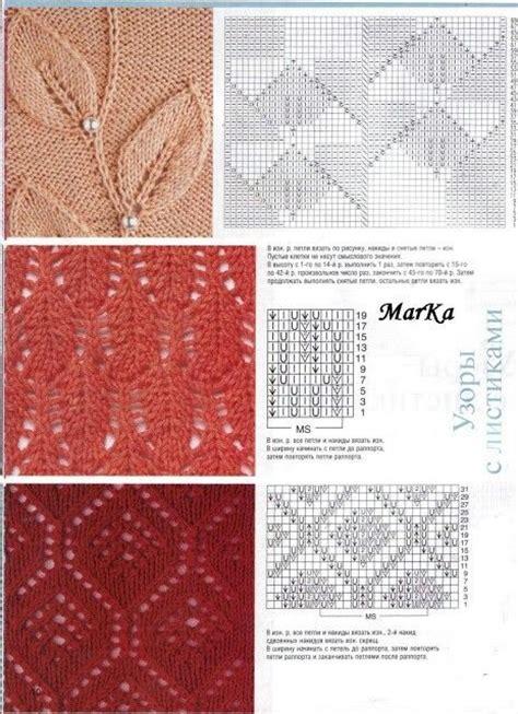 leaf pattern knitting charts free patterns lace knit stitches maglia punti