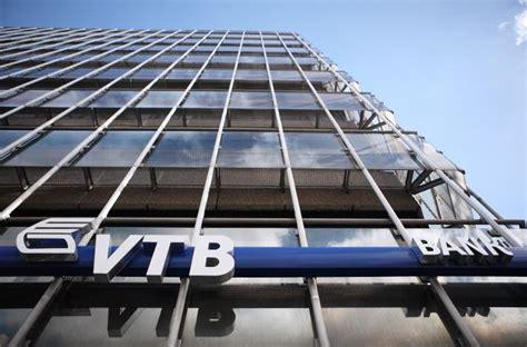 vtb bank deutschland банк втб