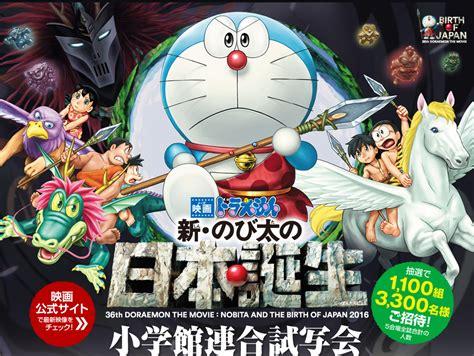 film doraemon lahir download film doraemon the movie 36 nobita and the birth