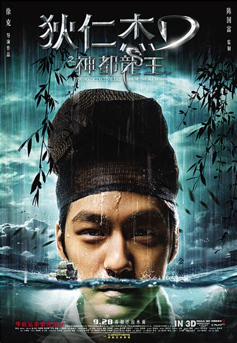 film cina detektif dee kim bum stars in chinese film young detective dee