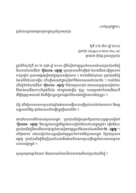 Apology Letter In Japanese 在日本カンボジア王国大使館 royal embassy of cambodia in japan 公式サイト
