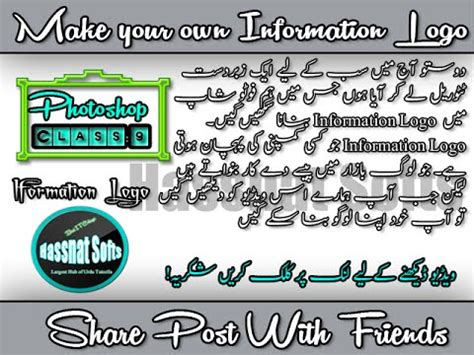 photoshop cs5 tutorial in hindi how to make information logo free in photoshop cs5 in urdu