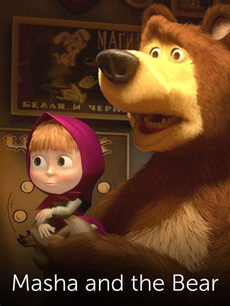 film misteri masha and bear masha and the bear tv show news videos full episodes