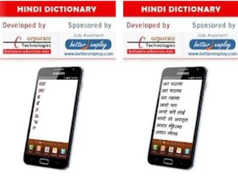 mobile dictionary free offline to dictionary for java