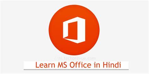 learn microsoft excel 2007 hindi ह द म म इक र स फ ट ऑफ स स ख ए ब ल क ल म फ त