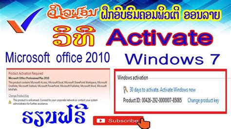 Ms Office For Windows 7 ວ ທ Activate Ms Office 2010 Windows 7