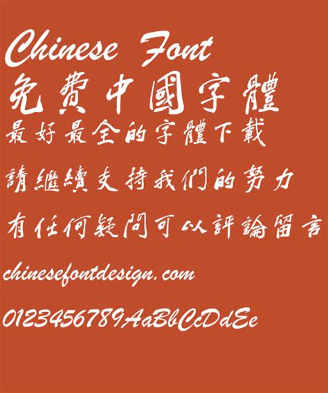 chinese pattern font cai yunhan xing shu calligraphy font traditional chinese