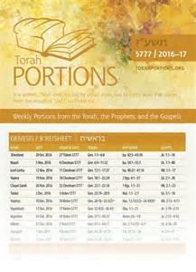 Torah Calendar Parsha Calendar 2017 My