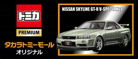 Tomica Premium Vw Up Type Ii Yellow News Second Tomica Premium Exclusive 829 Japan
