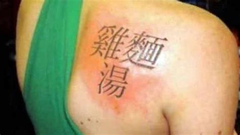 tattoo fail japanese tattoos in chinese can go oh so wrong the world of chinese