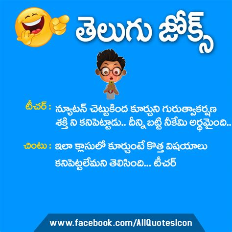 funny jokes in telugu images famous telugu funny jokes pictures best telugu comedy