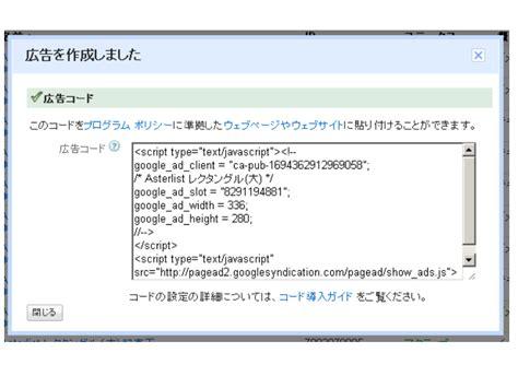 adsense javascript google adsenseをbloggerに設置する方法 asterlist