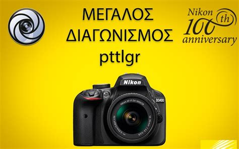 Nikon Giveaway 2017 - διαγωνισμός pttlgr με δώρο φωτογραφική nikon nethall gr