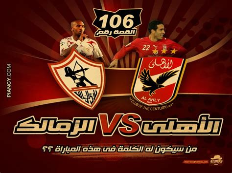 free wallpaper zamalek ahly vs zamalek by m0dey on deviantart
