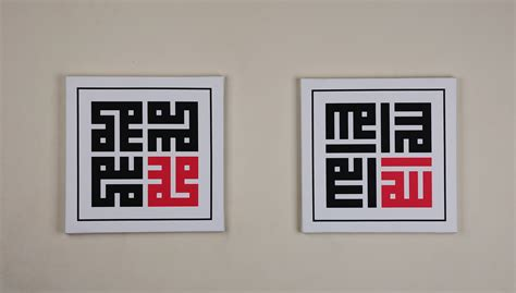 set allah muhammad kufi 19 section1