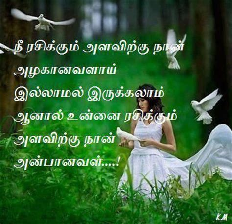 i love you in tamil miss you quotes for him in tamil image quotes at relatably com