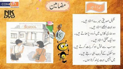 Mera Pasandida Shair Allama Iqbal Essay In Urdu by Essay About In Urdu