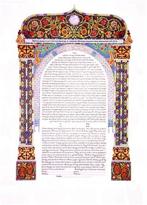 free download program free ketubah template turbabitnz