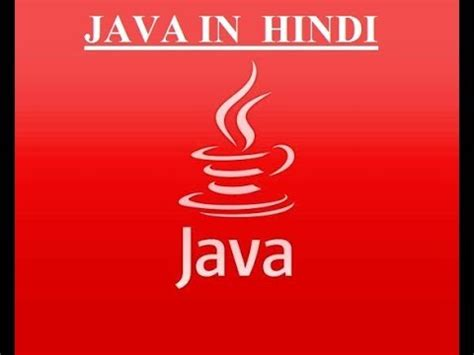 java tutorial youtube in hindi what is package in java java hindi tutorial 14 youtube