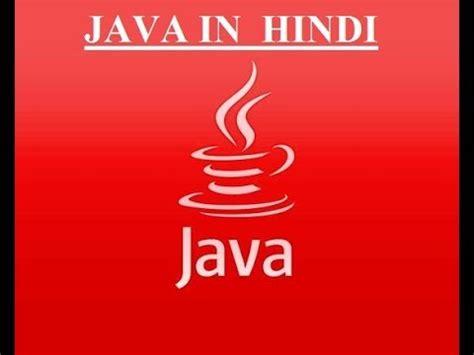 java tutorial hindi video what is package in java java hindi tutorial 14 youtube