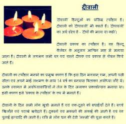 Essay On Diwali In For Class 7 by Diwali Essay Essay On Diwali In Pdf Diwali Date 2013 Happy Diwali