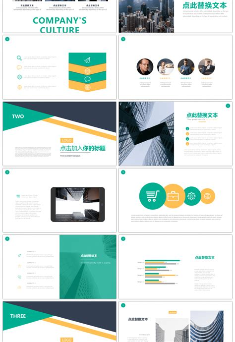 Awesome Business Company Corporate Culture Profile Product Publicity Ppt Template For Unlimited Company Culture Template