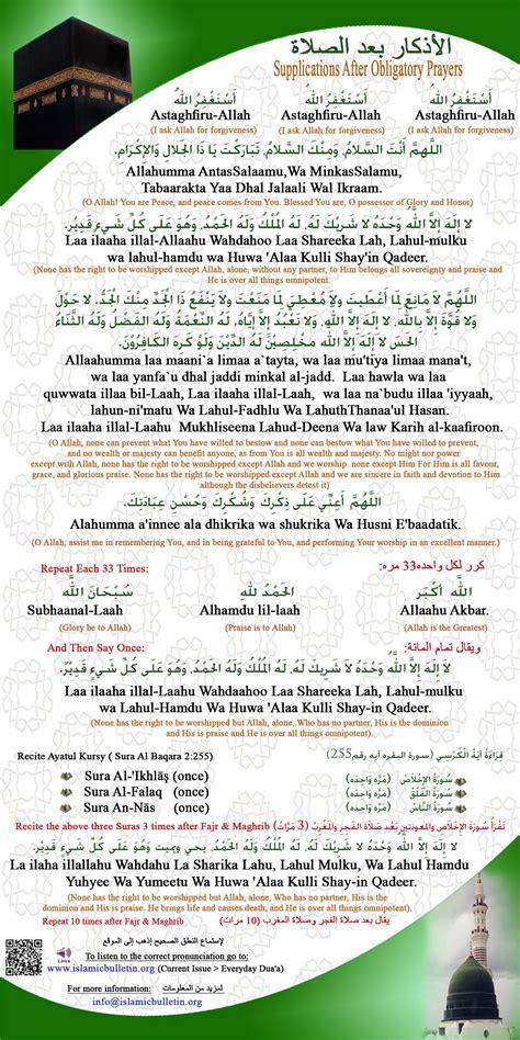 islamic prayer pin read islamic prayers warning bacho on