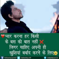 image with sayri images for whatsapp dp 2017 love shayari dp indian