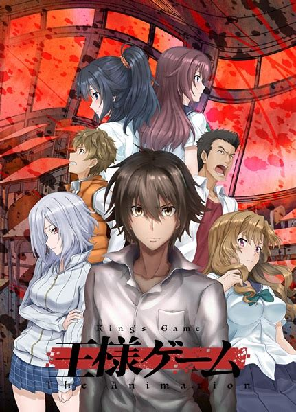 anime ousama game ousama game the animation king s game pictures