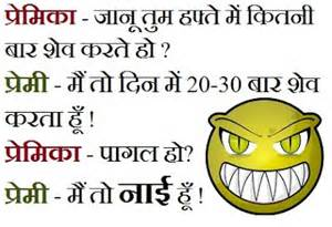 Jokes and funny sms jokes sms hindi jokes sms in english hindi in