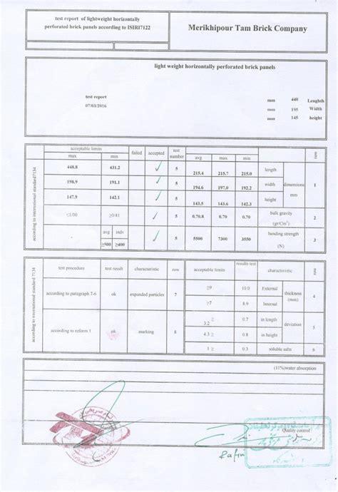 panel test test result no 2 panel merikhipour tam brick co