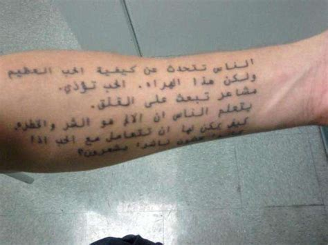 tattoo quotes in urdu 40 nice poem tattoos ideas