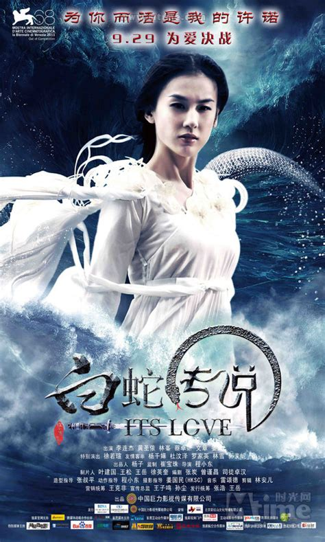 film china loving never forgetting c film it s love the sorcerer and the white snake