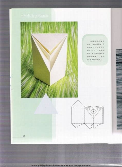 Origami Books For Children - folding boxes origami books crafts ideas crafts for