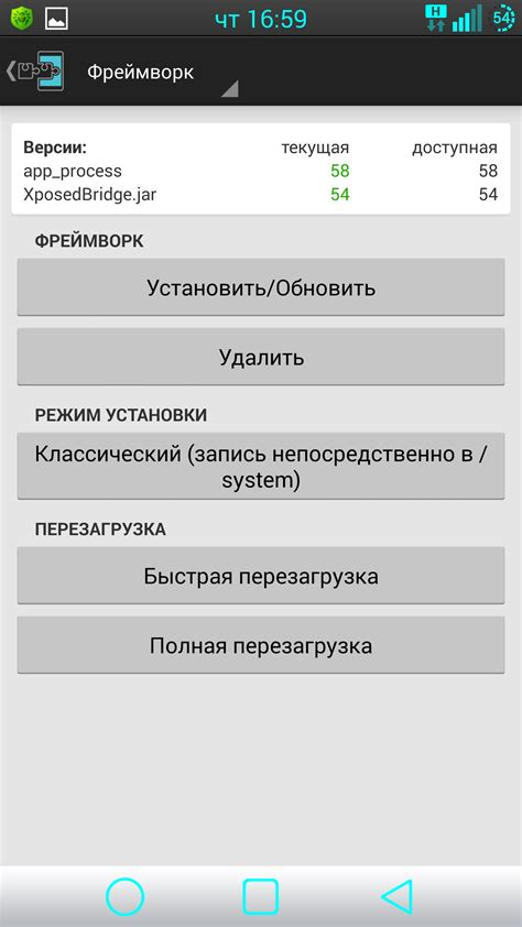 xposed installer android скачать xposed installer 3 1 1 для android