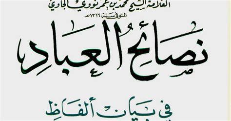 Nashaihul Ibad Jilid I kitab nashaihul ibad pdf
