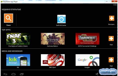 bluestacks forum bluestacks симулятор android ifud ws hack forum